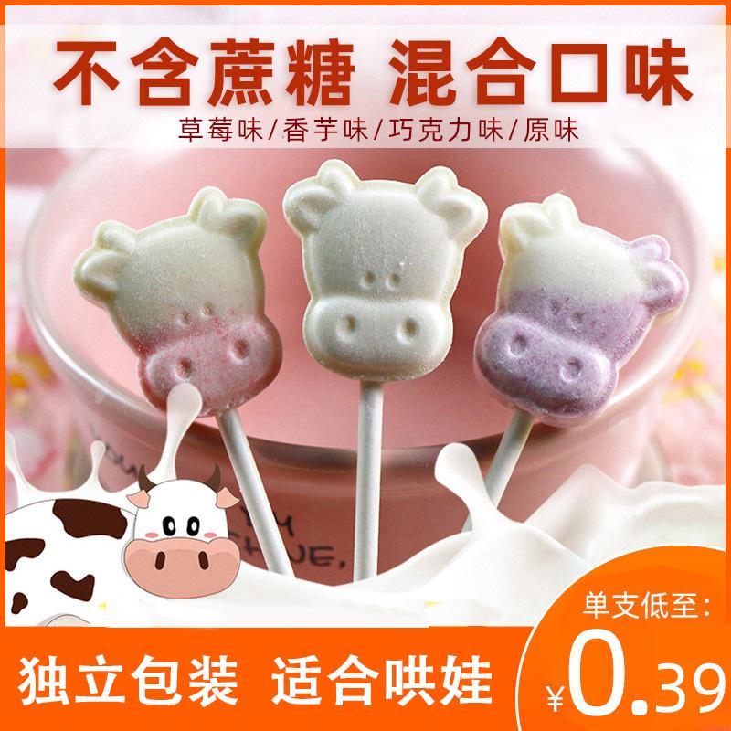 暖小糖牛头奶棒糖创意儿童牛奶片网红棒棒糖无蔗糖零食糖果小吃