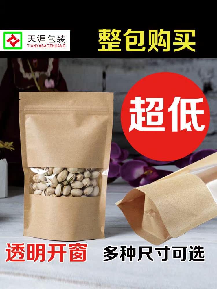 封口开窗牛皮纸袋自封袋食品袋定制自站立密封礼品包装袋子坚干果