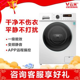 云米W8S8公斤变频滚筒洗衣机全自动家用智能静音大容量