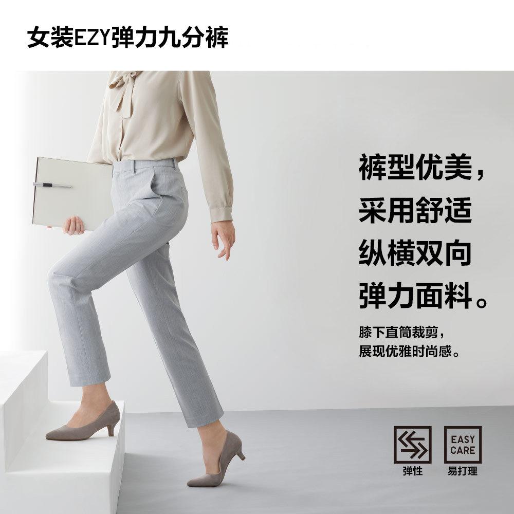 新女装 EZY弹力九分裤 425344 UNIQLO