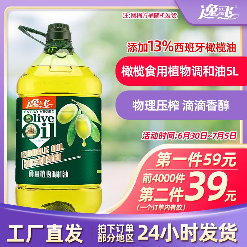 逸飞13%橄榄油食用油5L物理压榨大桶食用植物色拉油调和油炒菜油D