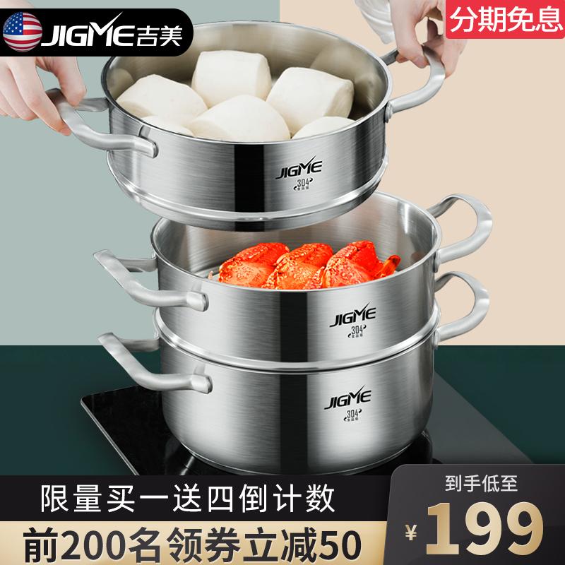 吉美蒸锅家用小304不锈钢2三层加厚蒸煮锅包子蒸馒头的蒸笼煤气灶