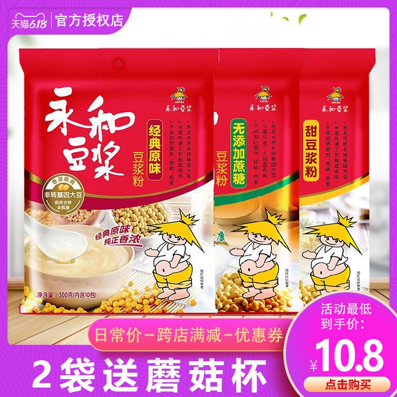 永和豆浆300g/包甜豆浆粉经典原味无蔗糖 速溶豆粉豆奶粉冲饮早餐