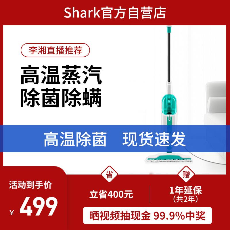 【自营】Shark鲨客M11蒸汽拖把除菌家用高温手持拖洗地擦地无电动