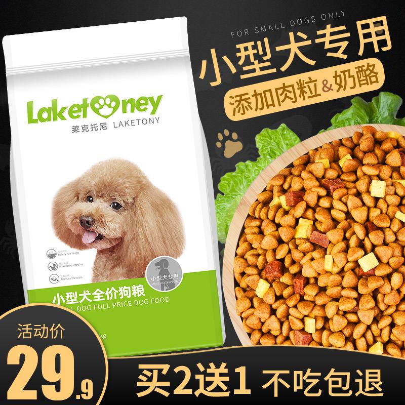 狗粮泰迪贵宾比熊博美柯基法斗雪纳瑞小型犬幼犬成犬粮通用型4斤