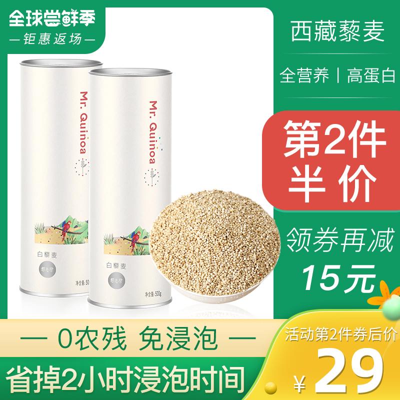 藜麦君藜麦黎麦五谷杂粮粗粮宝宝米糙米饭代餐黎麦西藏藜麦米500g