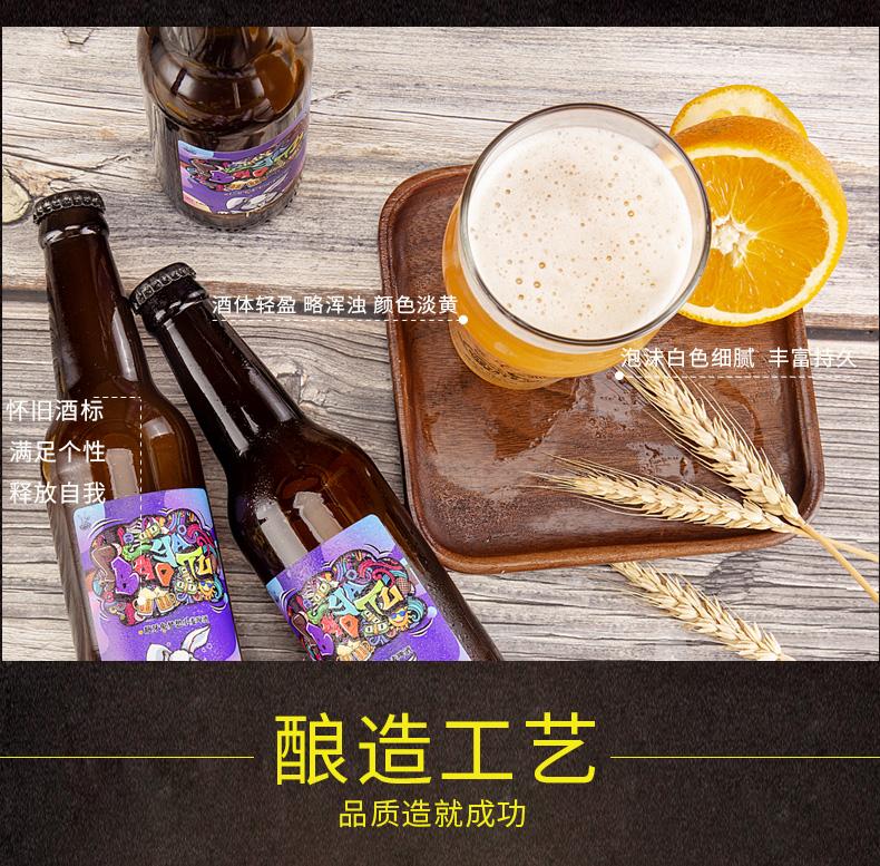 龅牙兔原浆精酿啤酒比利时风味白啤酒国产330mL6瓶装白啤小麦啤酒