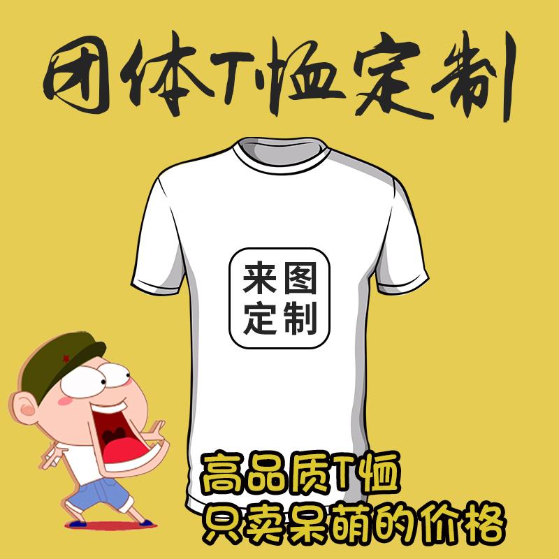 个性团体服定制t恤短袖夏diy定做衣服文化衫班服工作服订制印logo