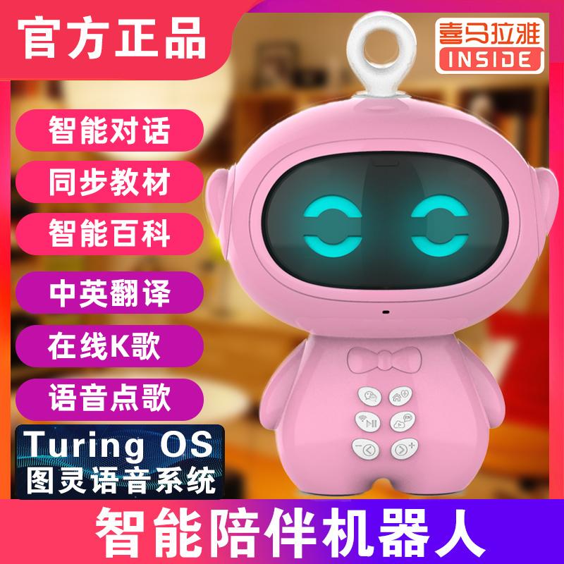 智能机器人对话语音早教机玩具高科技陪伴儿童女男孩学习教育wifi语音唤醒