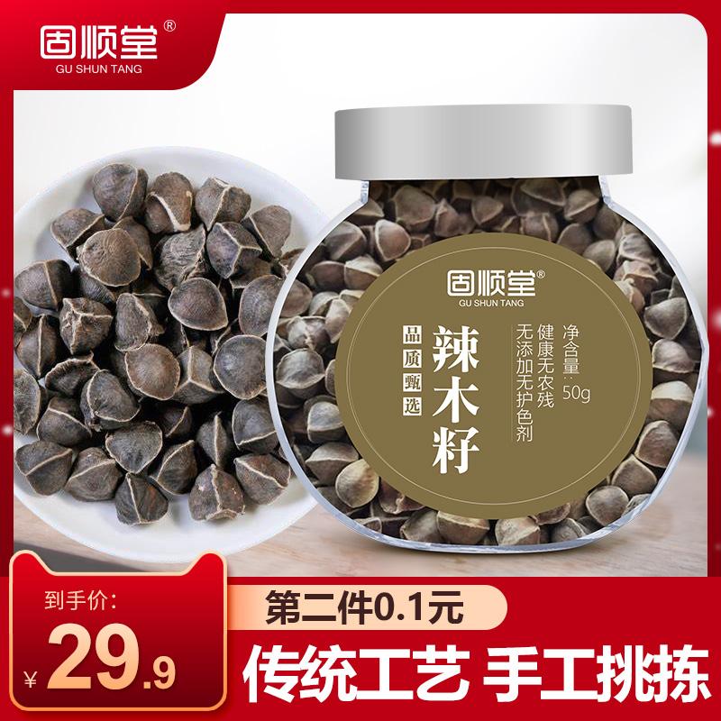 固顺堂正宗辣木籽的功效非印度正品进口包邮食用非特级辣木