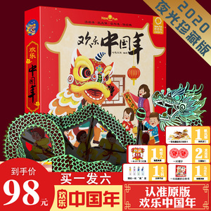 Happy chinese new year three-dimensional book happy new year friends toddler children picture book 3-6-10 years old children 3d three-dimensional flip book 3d three-dimensional book spring festival new year books chinese traditional holiday story baby books our new year gift