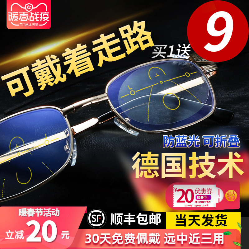 智能老花镜男自动调节度数远近两用高清防蓝光折叠便携女老人眼镜