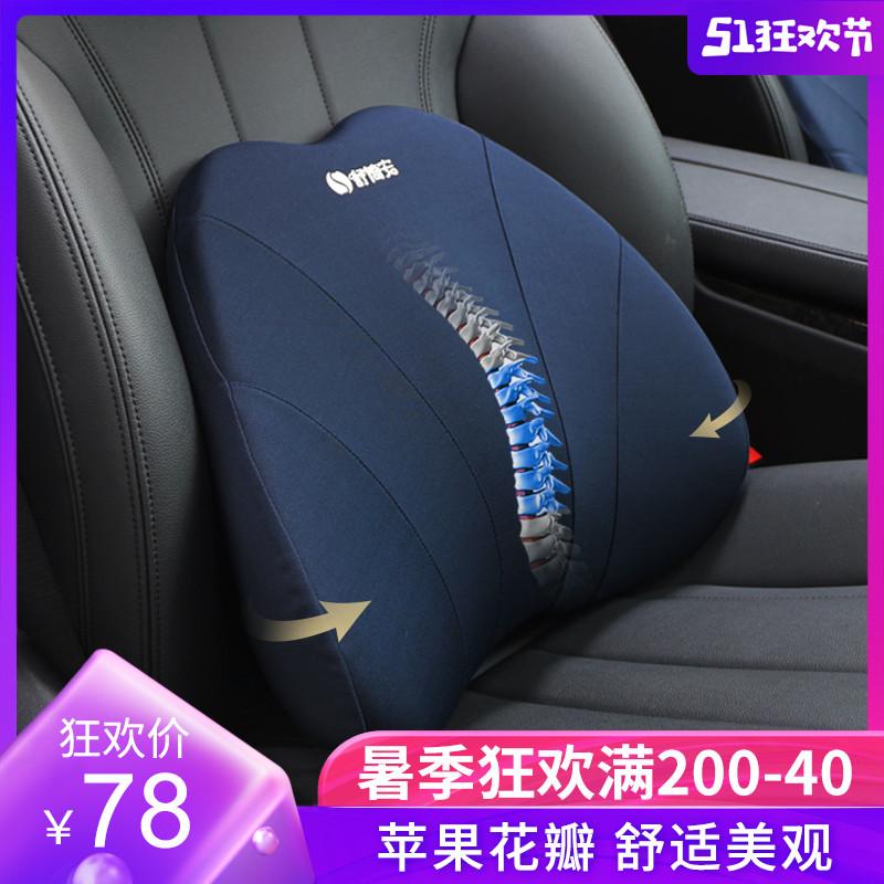 汽车载腰靠背垫护腰垫办公室坐椅头枕套装腰部靠枕开车用按摩靠垫