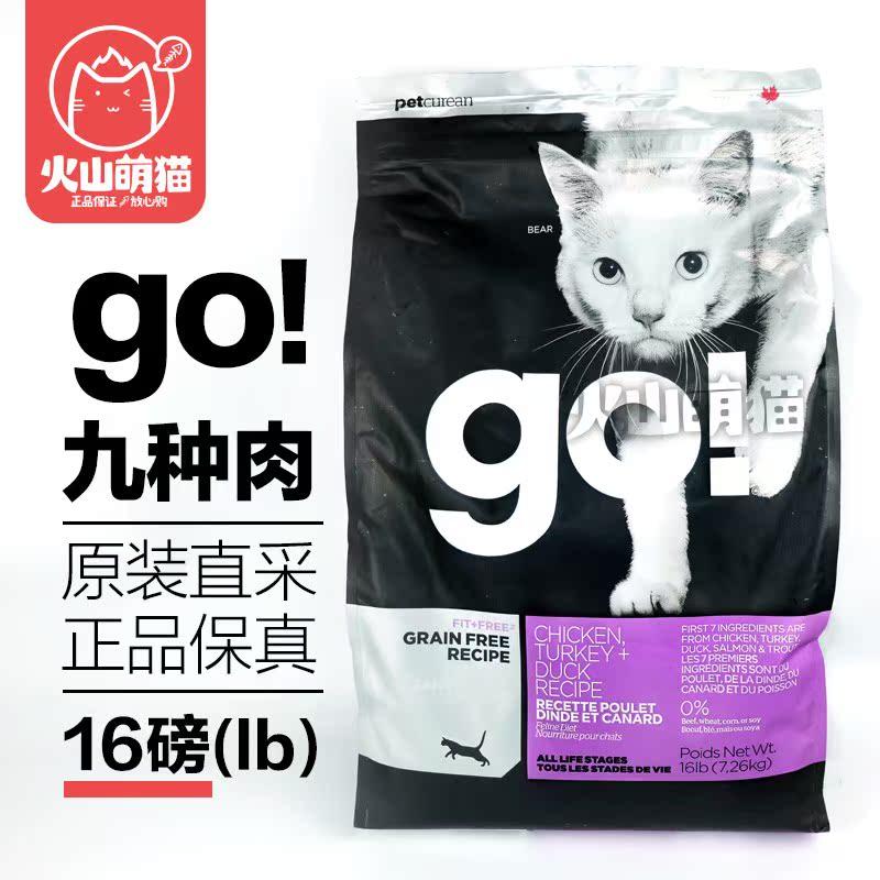 现货】直采无标go九种肉无谷天然粮 高蛋白幼猫成猫粮16磅/7.26kg