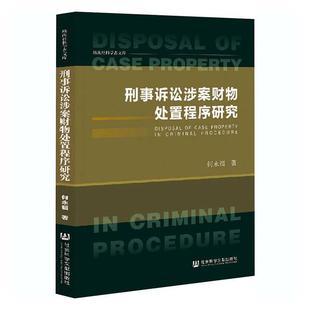 正版刑事诉讼涉案财物处置程序研究/珠海社科学者文库 9787520161749 何永福 社会科学文献出版社 法律 书籍