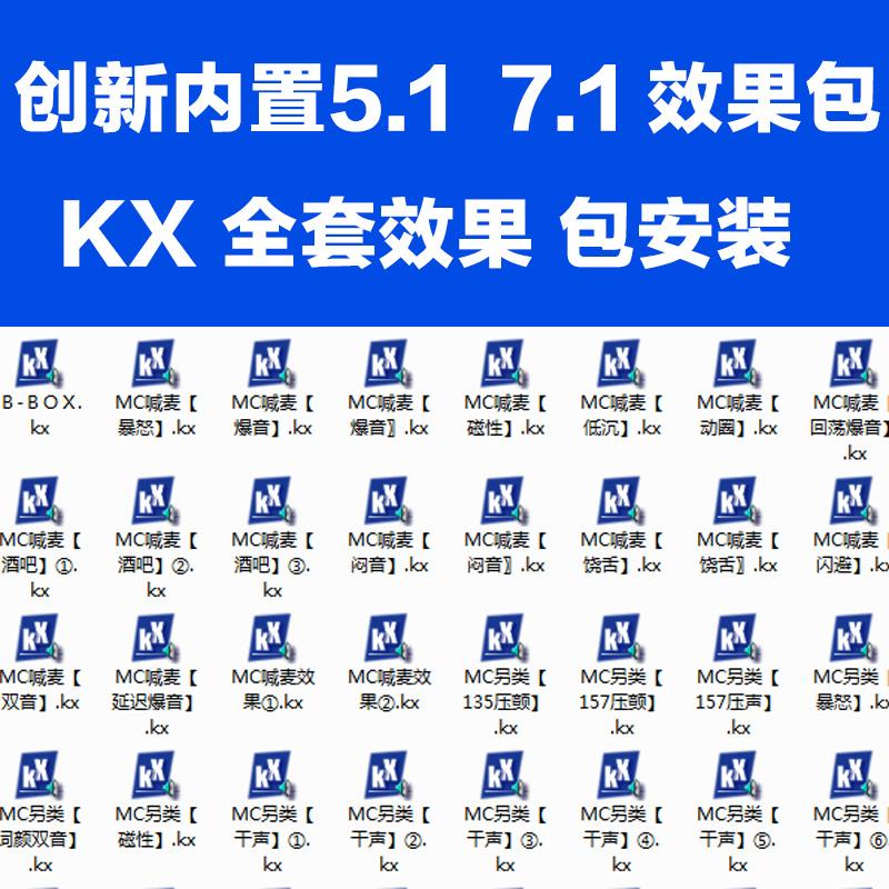 创新5.1 7.1电脑内置声卡效果调试KX驱动安装效果包kx效果连线图