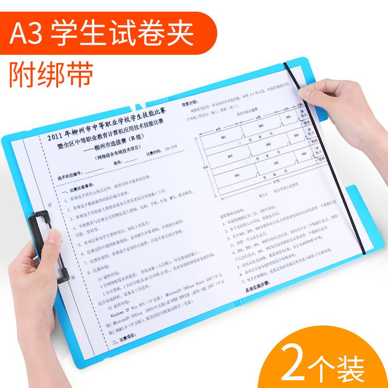华杰横式折页板夹a3试卷夹写字板垫板商务合同夹a4办公用创意资料夹销售会议夹演讲夹办公用品文件夹
