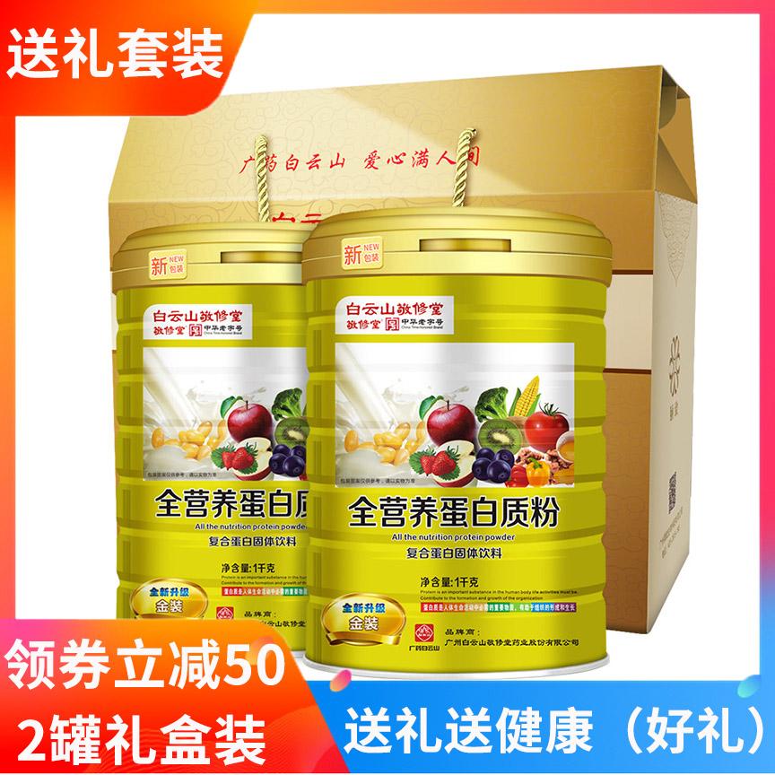 白云山敬修堂全营养乳清蛋白质粉增肌增肥健身减脂运动礼盒装送人