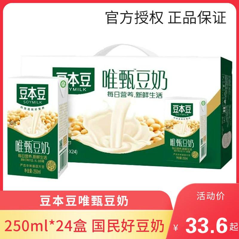 豆本豆豆奶唯甄250ml24盒装整箱代餐植物蛋白饮料饮品礼物礼品盒