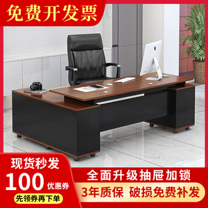 Boss table President table Single desk Executive desk Computer desk Supervisor manager desk Modern minimalist office furniture