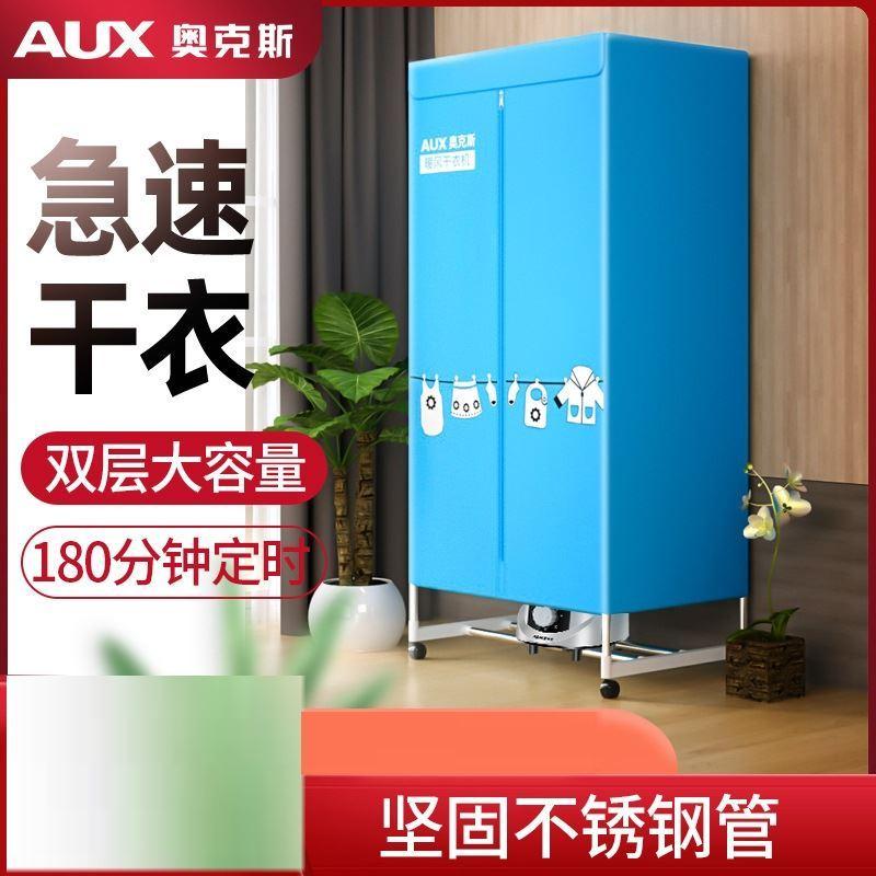 风干机烘衣机干衣机速干家用衣柜婴儿大容量烘干机衣服暖风干衣架