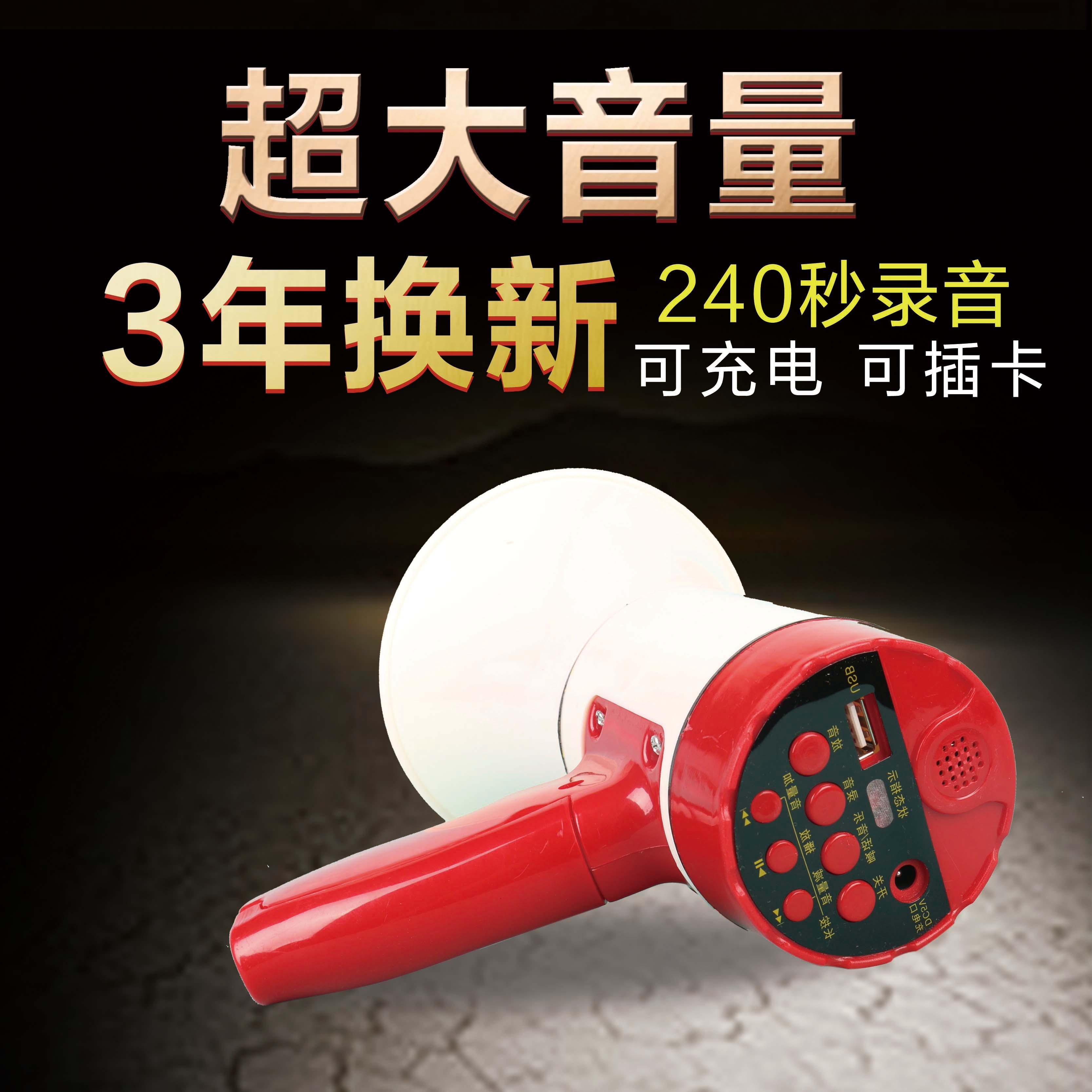 手持锂电喊话器扩音器录音小喇叭扬声器户外充电大功率便携式叫卖