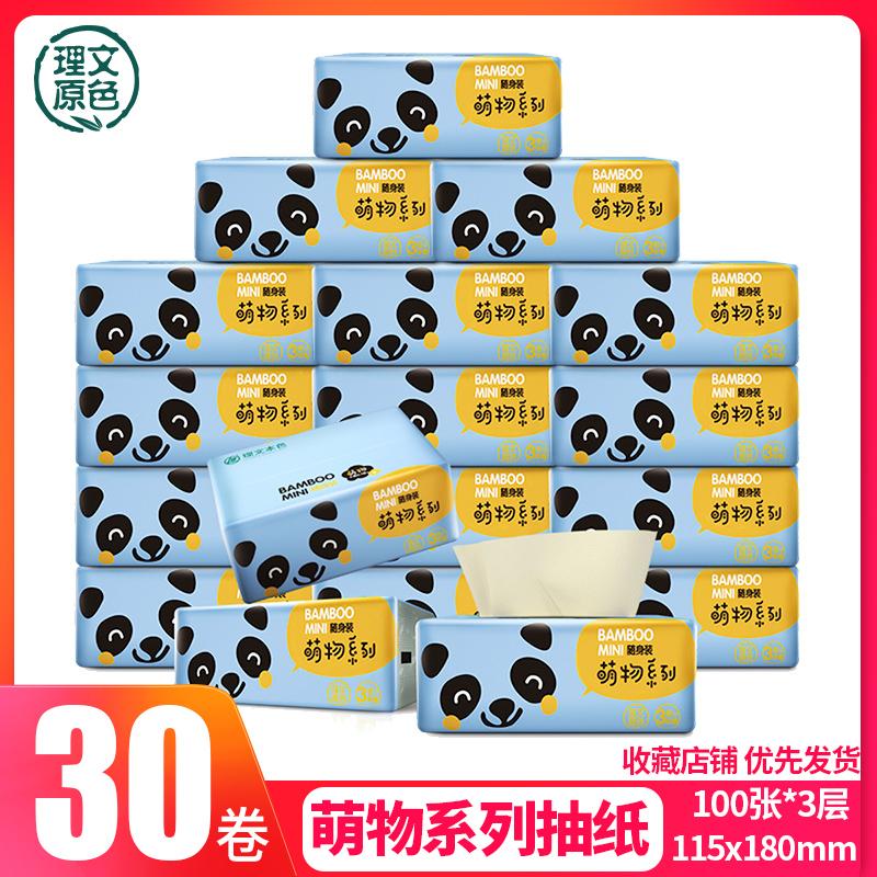 理文30包本色抽纸家庭装纸抽包邮促销纸巾卫生纸竹纤维纸抽餐巾纸