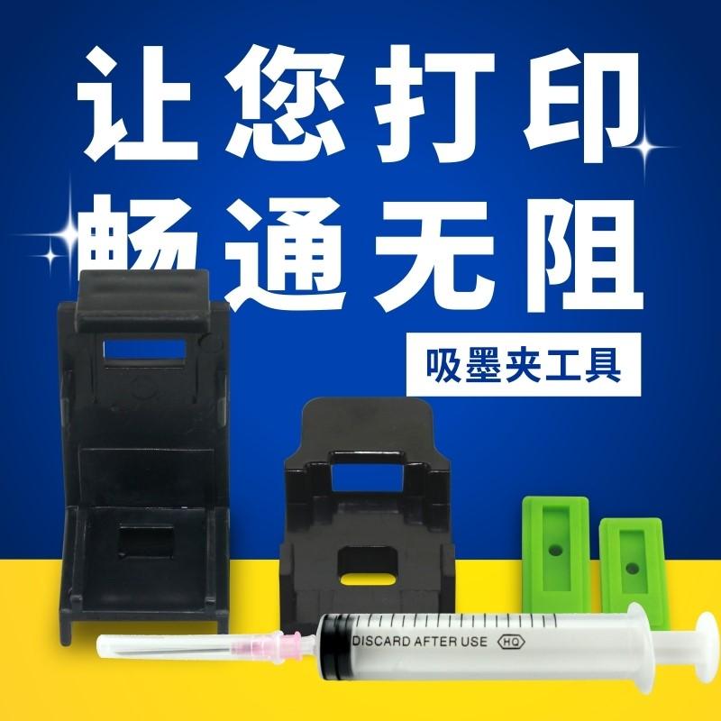 吸墨夹吸墨器通用吸墨器打印机吸墨器针管吸墨辅助器墨盒加墨工具