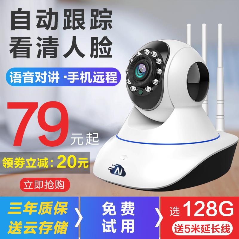高清无线wifi摄像头手机远程网络监控器家用室内夜视套装家庭室外