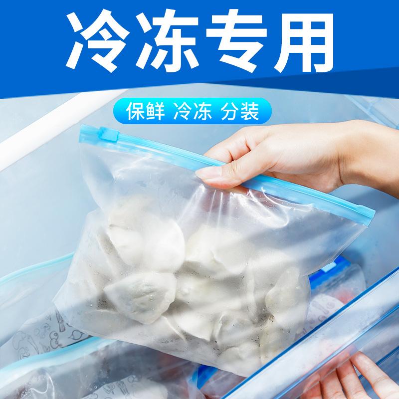 保鲜袋密封袋冷冻专用滑锁袋拉链式闪自封袋封口袋家用冰箱食品袋