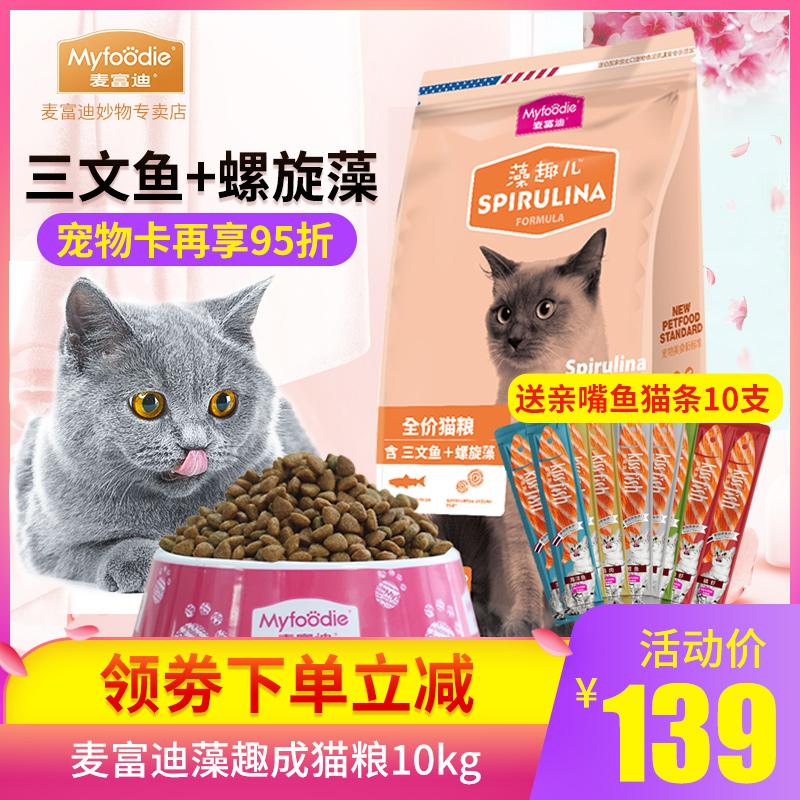 麦富迪藻趣儿成猫粮10kg英短佰萃通用型流浪猫三文鱼全价猫粮20斤
