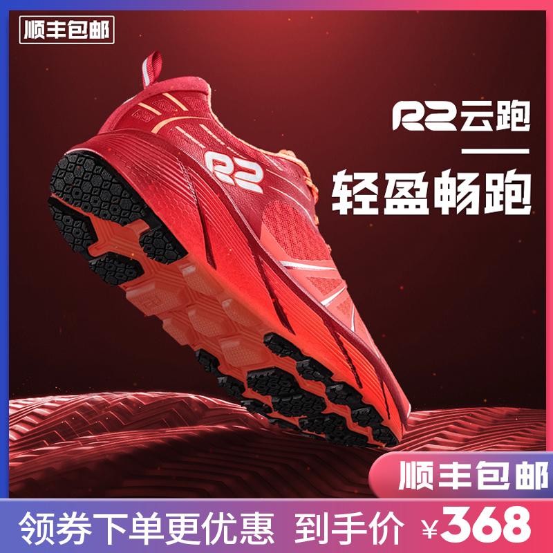 R2CLOUDS 云跑新款减震男女跑步鞋马拉松长跑鞋网面透气运动鞋