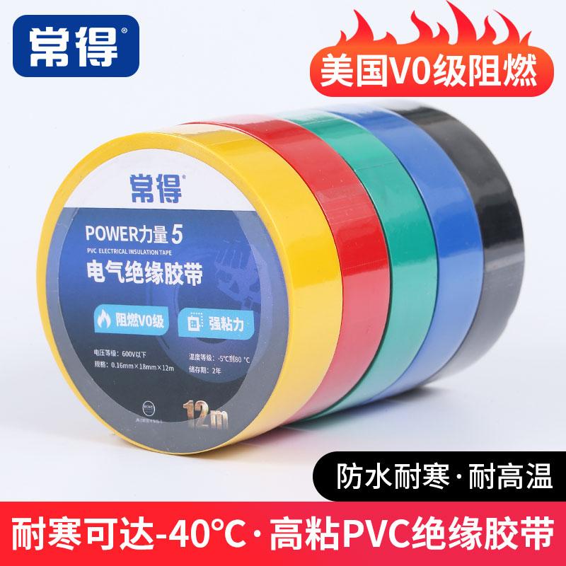 常得电工胶布pvc阻燃绝缘胶带防水耐高温加宽强粘黑色白色大卷
