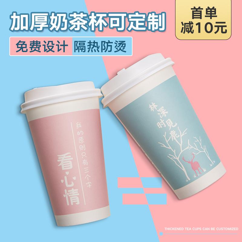 奶茶杯子网红一次性带盖加厚商用饮料杯90口径500只创意定制logo