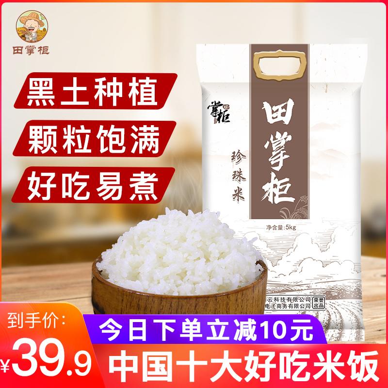 田掌柜大米东北珍珠米大米5kg/袋黑龙江大米10斤2018新米