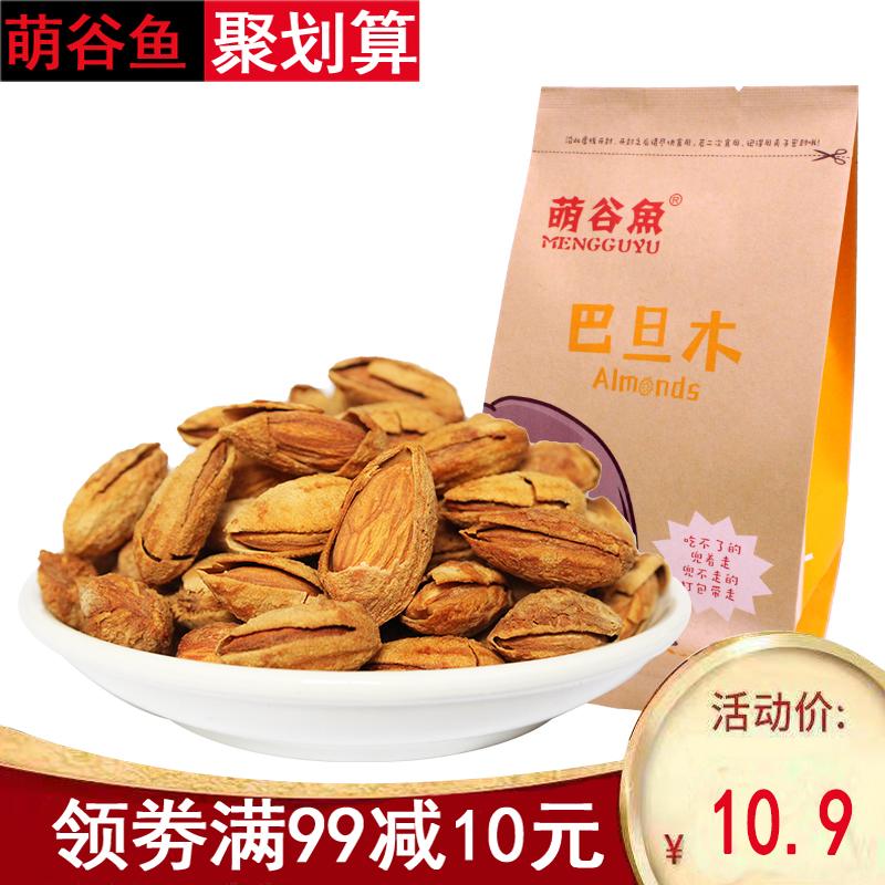萌谷鱼坚果特产休闲零食巴旦木500g1斤散装小包装干果炒货巴达姆
