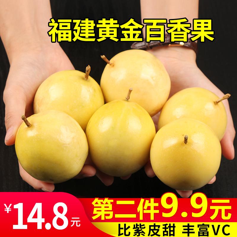 福建黄金百香果甜芭乐味12个装当季新鲜孕妇水果黄皮鸡蛋果5中果