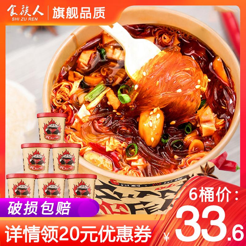 食族人酸辣粉6桶装重庆网红桶装食人族酸辣粉食族100方便速食粉丝