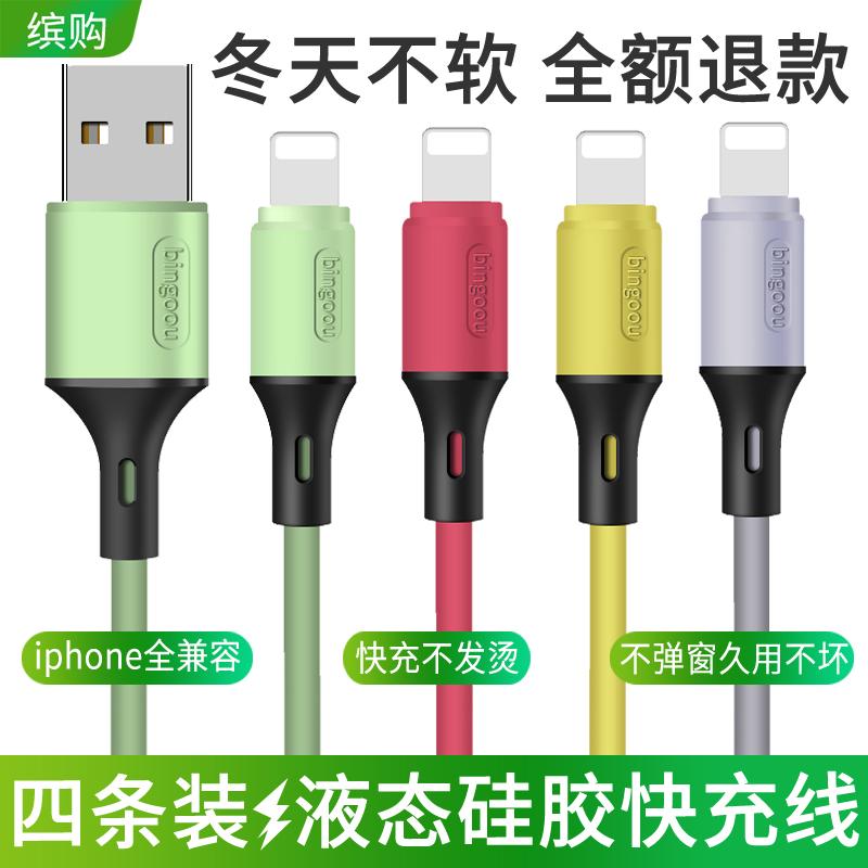 缤购iPhone6s液态苹果数据线 iphone5s/7/8/11ipad快充手机通用数据线苹果短闪充电线XS 7Plus加长冲电线正品