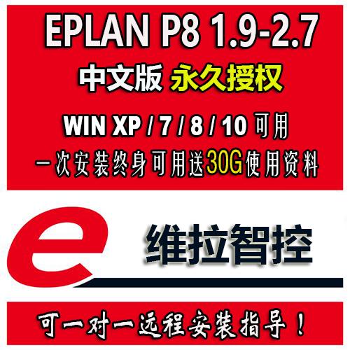 EPLAN P8 2.3/2.5/2.6/2.7电气绘图软件远程协助安装授权服务教程