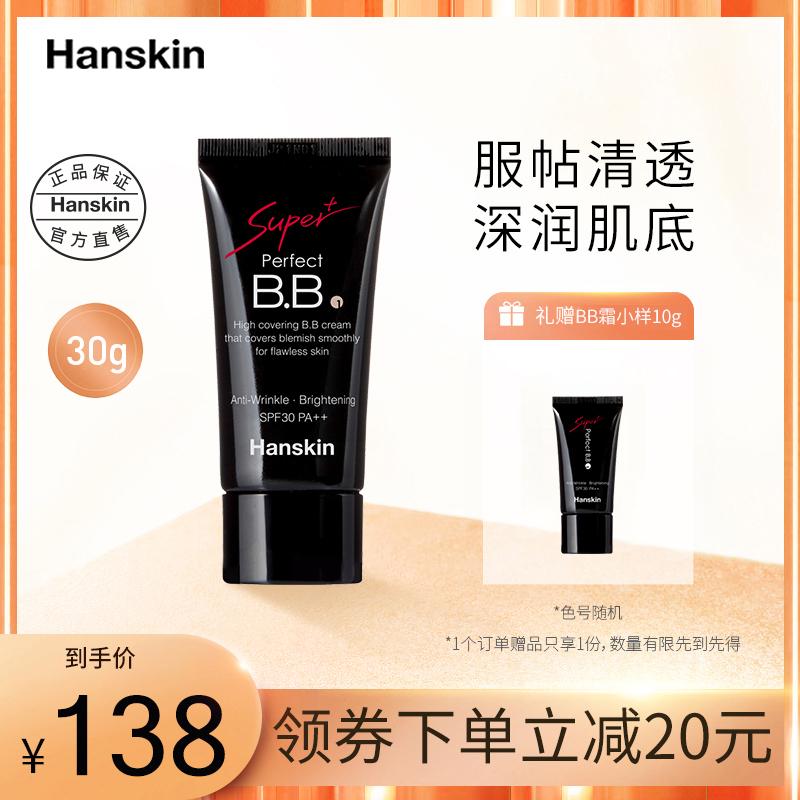 Hanskin/韩斯清控油黑管BB霜遮瑕保湿防水粉底30g持久不脱妆韩国