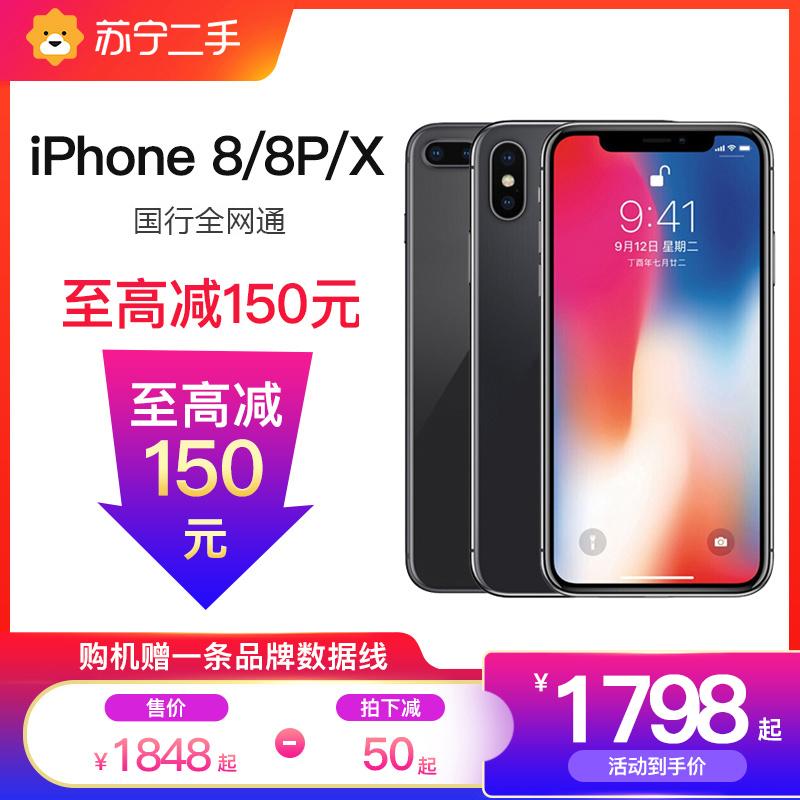 至高减150!苏宁二手苹果iPhone x/8plus国行苹果8p手机闲鱼优品