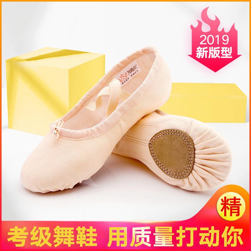 舞鑫级舞蹈鞋儿童女软底练功成人形体古典跳舞猫爪男女芭蕾舞考级