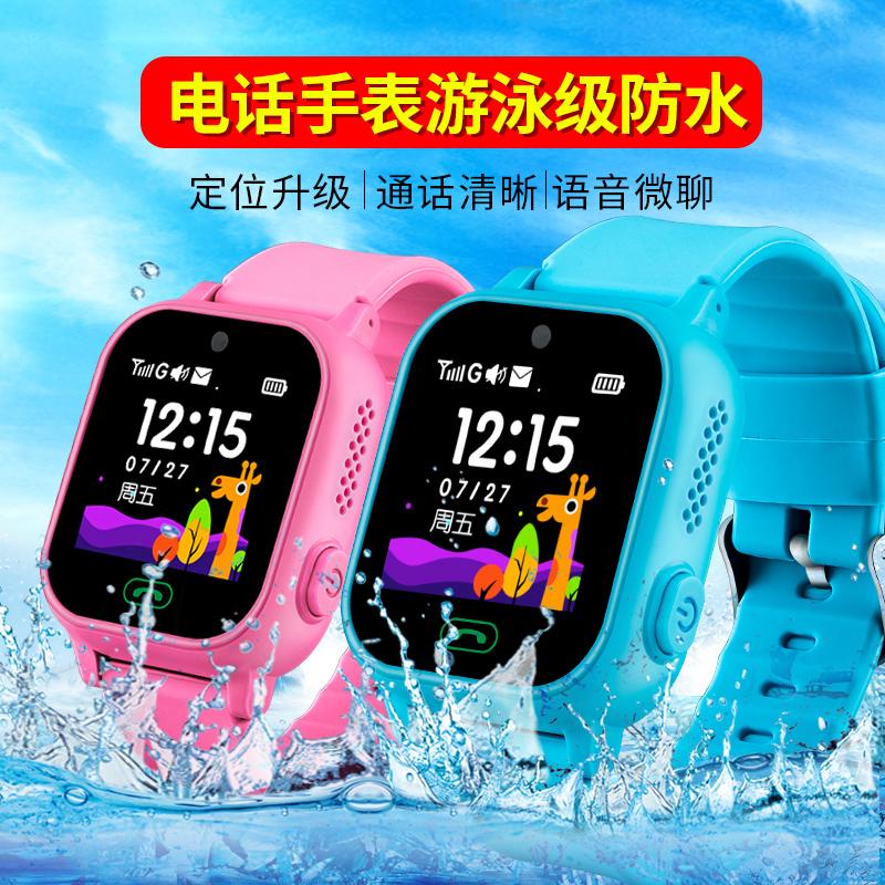 yeafey儿童防水电话手表智能gps定位多功能手机天才中小学生可爱男女孩拍照触摸可通话插卡运动手环