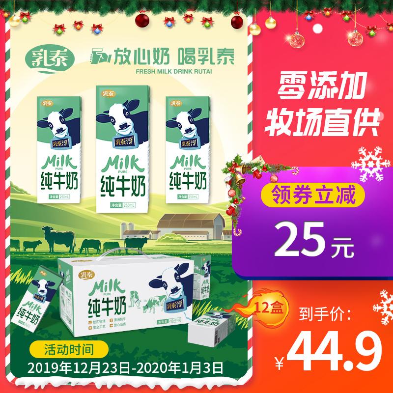 乳泰 淳系列全脂纯牛奶整箱批特价250ml*12盒学生早餐奶 牧场直供
