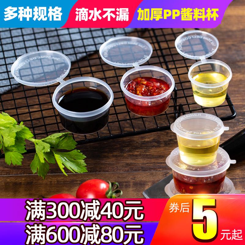 25/50ml一次性酱料杯塑料酱料打包盒小菜外卖蘸料调料盒带盖连体