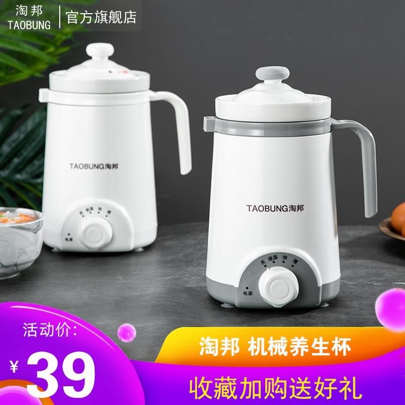 淘邦 办公室养生电热杯迷你陶瓷电炖杯煮粥加热牛奶杯宿舍养生杯