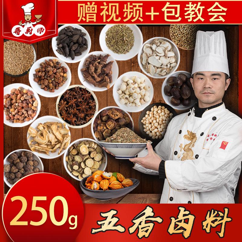 蒋厨师五香卤料包卤水秘制配方猪头牛肉调味商家用散装共两袋500g