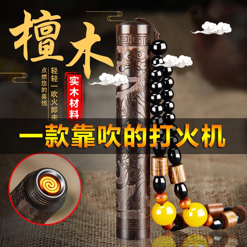 吹一吹火折子打火机充电个性男古代檀木老式创意吹气usb点烟器潮