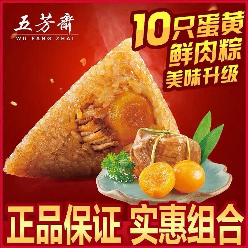 五芳斋蛋黄鲜肉粽子 嘉兴特产大粽子肉粽子团购礼品早餐鲜肉粽